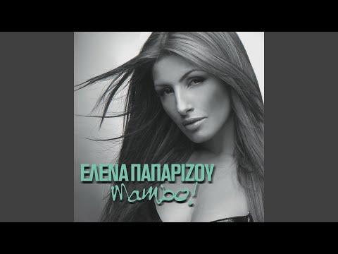 Mambo (Greek Version)
