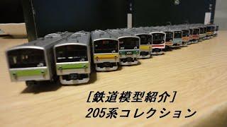 【鉄道模型紹介】205系コレクション