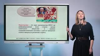 11 класс. История России. Перестройка СССР