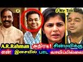 AR Rahman அதிரடி ! சின்மயிக்கு இனி என் இசையில் பாட வாயிப்பில்லை! Interview! Vairamuthu Chinmayi !