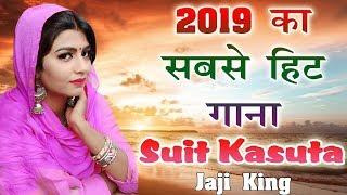 2019 का सबसे हिट गाना Suit Kasuta Sonika Singh सुपरहिट डीजे रीमिक्स सोंग New