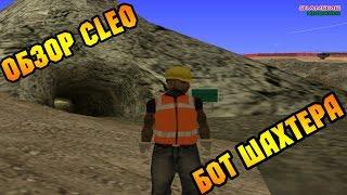 "ССЫЛКА ОБНОВЛЕНА Cleo 0.3.7 - ""Бот Шахтера for Diamond RP"""