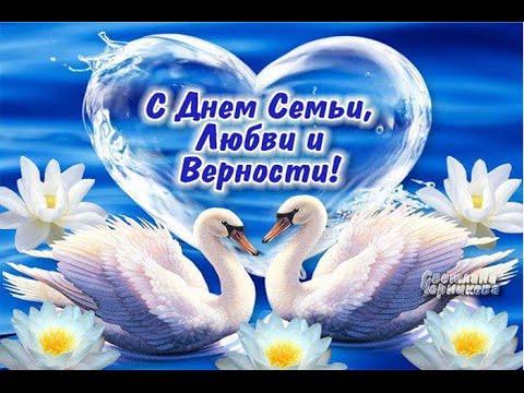 Поздравления с С днем Семьи Любви и Верности!