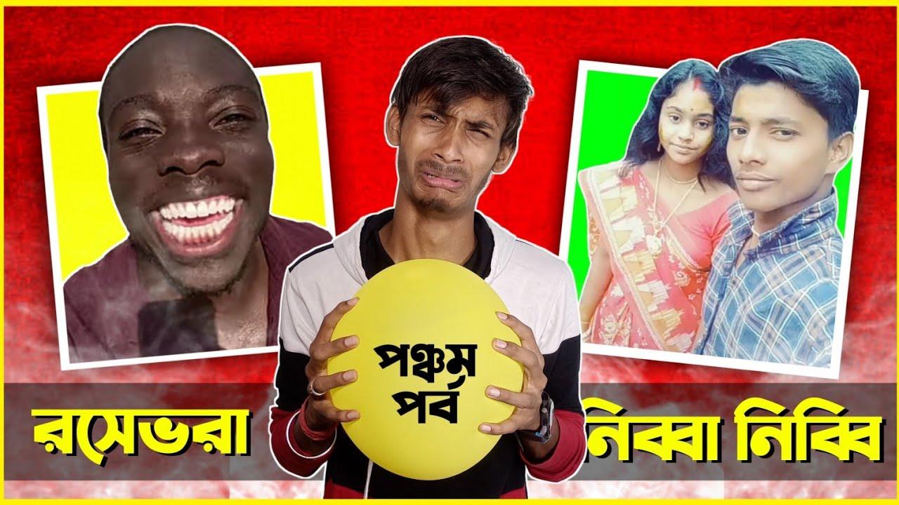 ফেসবুকের রসেভরা নিব্বা নিব্বি🔥 Part 05 | Viral Facebook Nibba Nibbi Video | Love Story|Badmas Bipua