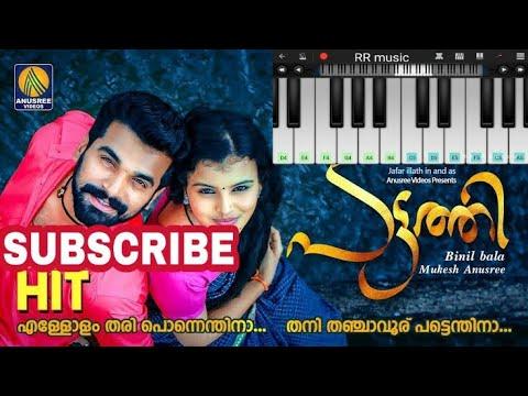 Ellolam Thari Ponnenthina Song | Short Keyboard Cover