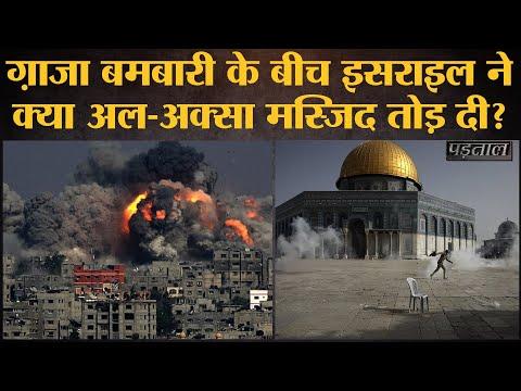 Fact Check: Gaza Patti में Israel-Palastine conflict में Al-Aqsa Masjid पर attack की तस्वीरों का सच
