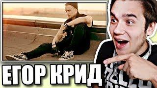 Реакция на Егор Крид - Заведи мой пульс