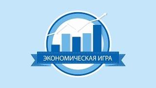 Видеоинфографика Інструкція для Економічної ігри Р