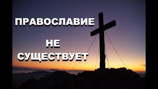 ПРАВОСЛАВИЕ НЕ СУЩЕСТВУЕТ ЯЗЫЧНИКИ АТЕИЗМ КРЕЩЕНИЕ СЛАВЯНЕ ВИЗАНТИЯ РПЦ БИБЛИЯ ЛЖИВАЯ ЦЕРКОВЬ