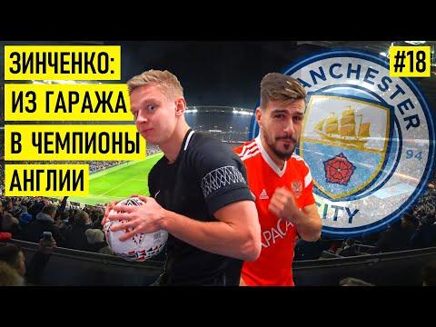 видео: ЗИНЧЕНКО - про Гвардиолу / Агуэро / «Шахтёр» и «Зенит»