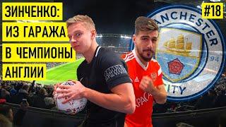 Зинченко - Про Гвардиолу / Агуэро / «Шахтёр» И «Зенит»