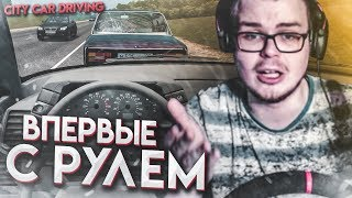 БУЛКИН ВПЕРВЫЕ ИГРАЕТ С РУЛЁМ В CITY CAR DRIVING!