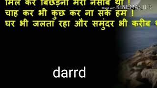 Ishq Mein Mila Hai Dard umar bhar  Ka ringtone