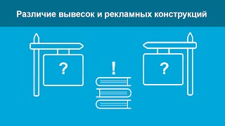 Различие вывесок и рекламных конструкций(Приобрести доступ к просмотру полной версии видеозаписи семинара
