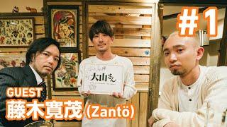 [第4夜 #1]『大山さん』Guest: 藤木寛茂 (Zantö)