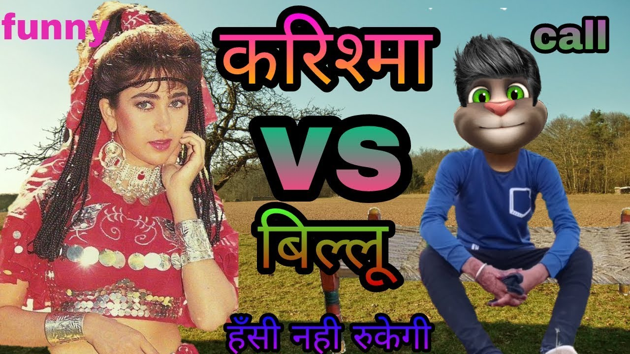 करिश्मा VS बिल्लू कॉमेडी karishma kapoor & billu funny call karishma kapoor 90s old hit song