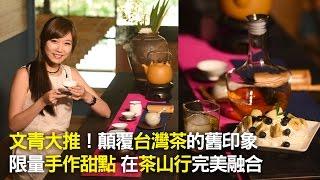 29集 桃園龍潭「茶山行」
