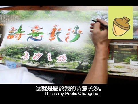 诗意长沙 Poetic Changsha [Short film. Looking China/ 看中国 2014]
