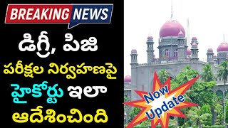 Degree & PG Exams High court Update 2020 || OU Degree,PG Exams Cancellation ||High court Update 2020
