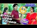 നല്ല അനുസരണയുള്ള കൂട്ടത്തില | Philomina, Jagathy Comedy Scenes | Malayalam Comedy Scenes [HD]