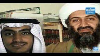 Osama Bin Laden के बेटे ने 9/11 के हमलावर की बेटी से की शादी