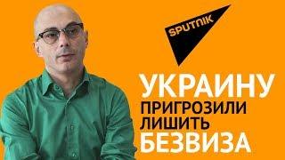 Гаспарян: Украину пригрозили лишить безвиза