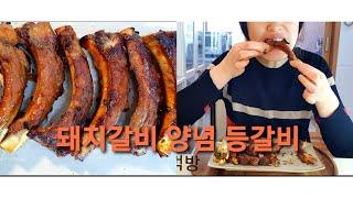 돼지갈비 양념 등갈비 구이♡/에이프라이어  요리 1탄/…