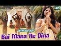 BAI MANA RE ବାଇ ମନ ରେ || Album- Bhima Bhoi Bhajana || Mina Mohapatra || Sarthak Music