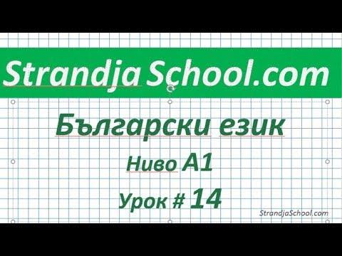 Болгарский язык  Урок 14