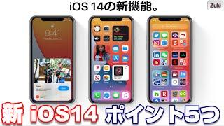 さっくりまとめる 新「iOS14」iPhone新OSの気になる5つのポイント!【WWDC 2020】