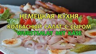 Немецкая кухня. Колбасный салат с сыром. Wurstsalat mit Käse