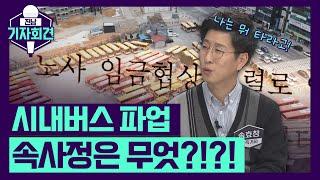 [전남 기자회견] 시내버스 파업 속사정은 무엇