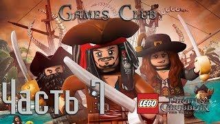Прохождение игры LEGO Пираты Карибского моря часть 7