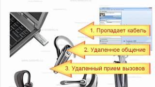 Видео: применяем беспроводные гарнитуры в офисе<