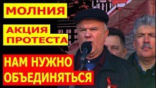 СРОЧНО Зюганов сделал ВАЖНЫЕ заявления на АКЦИИ ПРОТЕСТА 23.03.2019
