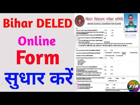Bihar DELED Online Form Correction Kaise kare.