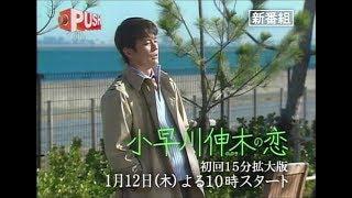 フジテレビドラマ、【小早川伸木の恋】の新番組コマーシャルです。 主演...