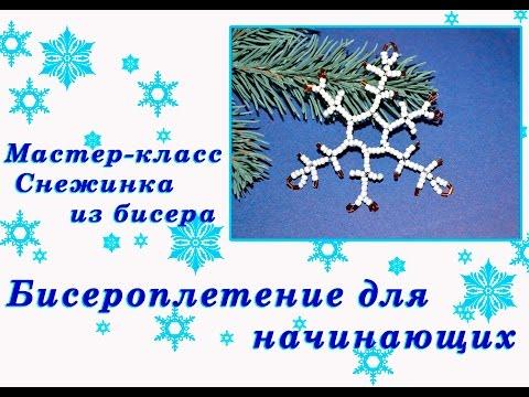 сложные снежинки из бисера своими руками