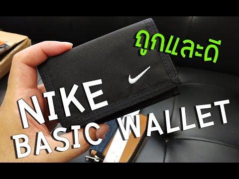 แกะกล่อง\u0026รีวิว กระเป๋าตังค์ NIKE BASIC WALLET สูงสุดคืนสู่สามัญ!!!