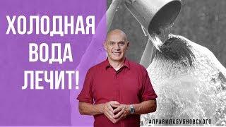 Холодная вода лечит! (А тепло, кстати, убивает)  Реальная история Сергея Бубновского (0+)