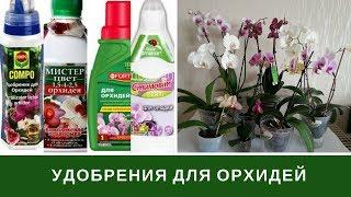видео Удобрение для орхидей - лучшие подкормки, правила применения