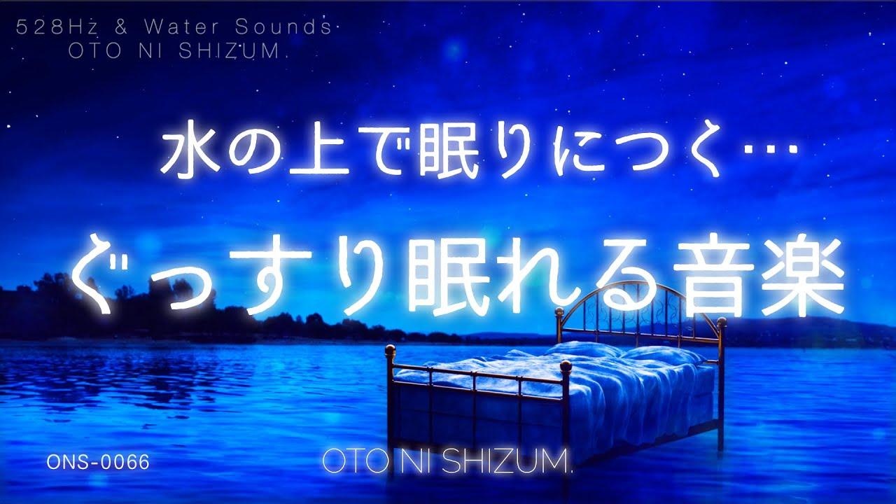 【睡眠用BGM・水の音・眠れる 曲】ぐっすり眠れる。水の上ベッドで眠る癒しの音楽 | 528Hz | 波の音 | ONS-0066