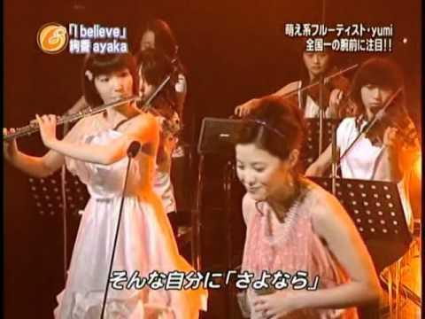 Aya Matsuura - I believe.