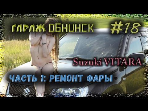 #18 [Suzuki VITARA] Восстановление мертвой фары