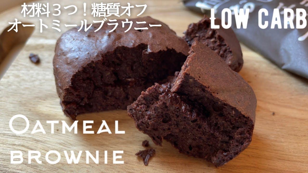 【ダイエット】材料3つ!糖質オフ!オートミールブラウニー作り方【世にもおいしいチョコブラウニー】再現レシピ low carb & gluten free Oatmeal Brownie