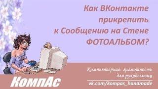 Как ВКонтакте прикрепить к Сообщению на Стене ФОТОАЛЬБОМ?(Уроки_рукодельницы: Как ВКонтакте прикрепить к Сообщению на Стене ФОТОАЛЬБОМ❓ Или по-другому: Если Вам..., 2015-08-26T09:43:12.000Z)