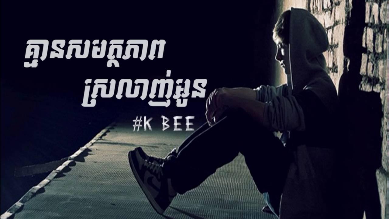 គ្មានសមត្ថភាពស្រលាញ់អូន   K Bee Full Audio    YouTube