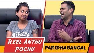 لماذا نخلق Paridhabangal القناة - مقابلة حصرية مع بكرة Anthu Pochu أناند & موثو