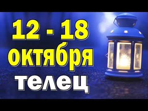 ТЕЛЕЦ ⚡️ неделя с 12 по 18 октября. Таро прогноз гороскоп