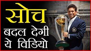 Powerful Motivational Speech in Hindi